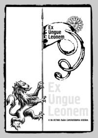 Обложка «Ex Ungue Leonem. Сборник статей к 90-летию Льва Самуиловича Клейна»