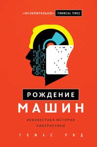 Обложка «Рождение машин. Неизвестная история кибернетики»
