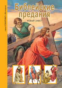 Обложка «Библейские предания. Новый Завет»