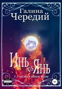 Обложка «Инь vs Янь. Книги 1-2»