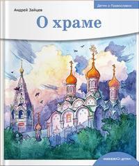 Обложка «О храме»
