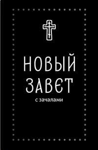 Обложка «Новый Завет. С зачалами»