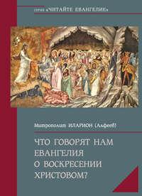 Обложка «Что говорят нам Евангелия о Воскресении Христовом»