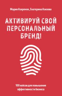 Обложка «Активируй свой персональный бренд!»