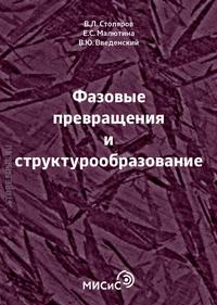 Обложка «Фазовые превращения и структурообразование»