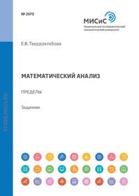 Обложка «Математический анализ. Пределы»