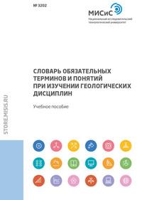 Обложка «Словарь обязательных терминов и понятий при изучении геологических дисциплин»