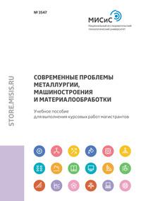 Обложка «Современные проблемы металлургии, машиностроения и материалообработки»