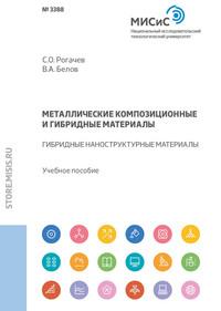Обложка «Металлические композиционные и гибридные материалы. Гибридные наноструктурные материалы»