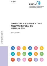 Обложка «Покрытия и поверхностное модифицирование материалов»
