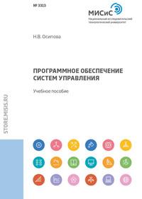 Обложка «Программное обеспечение систем управления»