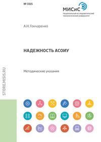 Обложка «Надежность АСОИУ. Методические указания»