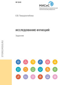 Обложка «Исследование функций»