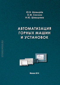 Обложка «Автоматизация горных машин и установок»