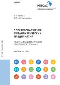 Обложка «Электроснабжение металлургических предприятий. Релейная защита силового электрооборудования»