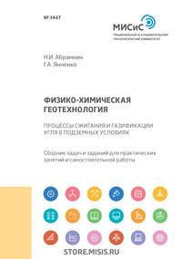 Обложка «Физико-химическая геотехнология. Процессы сжигания и газификация угля в подземных условиях»