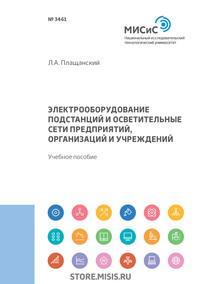 Обложка «Электрооборудование подстанций и осветительные сети предприятий, организаций и учреждений»