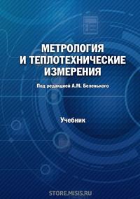 Обложка «Метрология и теплотехнические измерения»