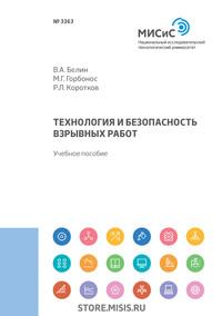 Обложка «Технология и безопасность взрывных работ»