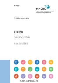 Обложка «Химия. Гидролиз солей»