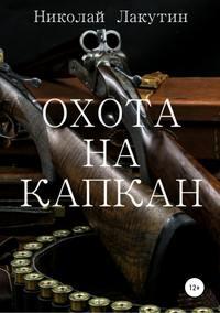 Обложка «Охота на капкан»