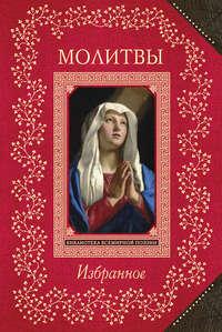 Обложка «Молитвы. Избранное»