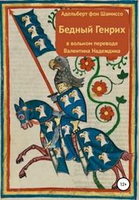 Обложка «Бедный Генрих. Перевод Валентина Надеждина»