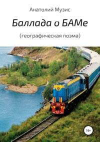 Обложка «Баллада о БАМе (географическая поэма)»