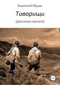 Обложка «Товарищи (из рассказов геолога)»