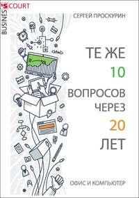 Обложка «Те же 10 вопросов через 20 лет. Офис и компьютер»
