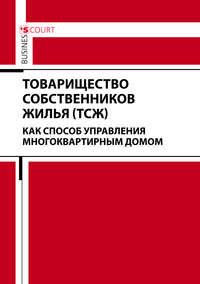 Обложка «Товарищество собственников жилья (ТСЖ) как способ управления многоквартирным домом»