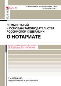 Обложка «Комментарий к Основам законодательства Российской Федерации о нотариате (постатейный)»
