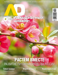 Обложка «Ландшафтный дизайн №02/2019»
