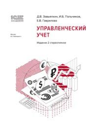 Обложка «1С:Академия ERP. Управленческий учет (+ epub)»