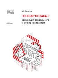 Обложка «1С:Академия ERP. Гособоронзаказ: концепция раздельного учета по контрактам (+ epub)»