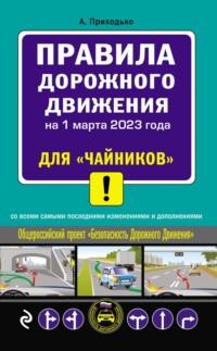 Обложка «ПДД 2020 для «чайников» со всеми самыми последними изменениями и дополнениями»