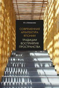 Обложка «Современная архитектура Японии. Традиции восприятия пространства»