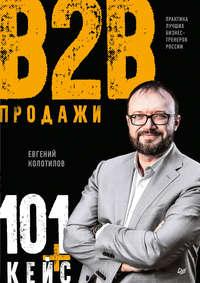 Обложка «Продажи B2B: 101+ кейс»