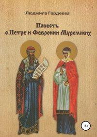 Обложка «Повесть о Петре и Февронии Муромских»