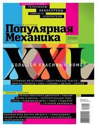 Обложка «Популярная Механика 04-2019»