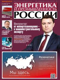 Обложка «Энергетика и промышленность России №01–02 2019»