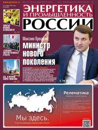 Обложка «Энергетика и промышленность России №06 2019»