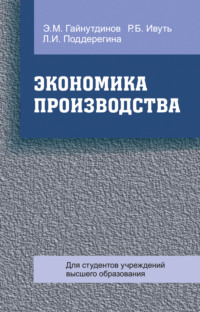 Обложка «Экономикапроизводства»