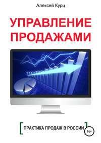Обложка «Управление продажами»