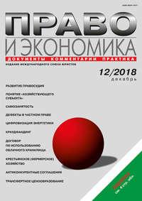 Обложка «Право и экономика №12/2018»