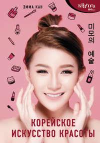 Обложка «Корейское искусство красоты»