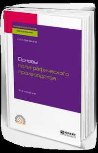 Обложка «Основы полиграфического производства 2-е изд., пер. и доп. Учебное пособие для СПО»