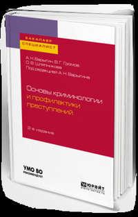 Обложка «Основы криминологии и профилактики преступлений 2-е изд. Учебное пособие для бакалавриата и специалитета»