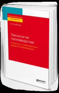 Обложка «Технология производства печатных и электронных средств информации. Учебное пособие для СПО»