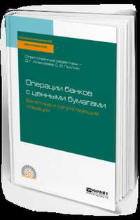 Обложка «Операции банков с ценными бумагами. Валютные и сопутствующие операции. Учебное пособие для СПО»